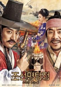 detective-k-poster