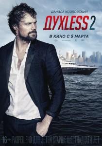 dukhless-2-poster