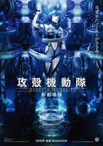 ghost-in-shell-poster