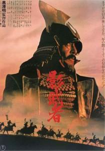 kagemusha-poster