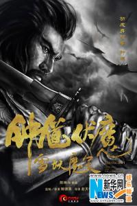 zhong-kui-fu-poster